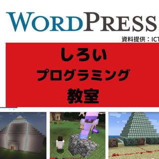 小学生のWordPress【投稿編】自分の好きな画像をわちゃわち...