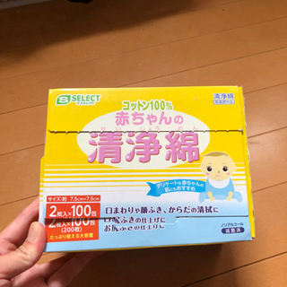 赤ちゃんの清浄綿(開封)