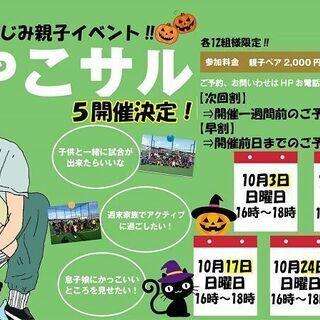 【親子イベントinららぽーとふじみ】10月は『おやこサル』でアク...