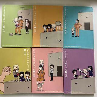 SZK210921-09 6冊セット ひらめきはつめちゃん①~⑥...