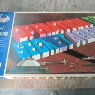 ★レトロ★スパイレイガン作戦★ボードゲーム