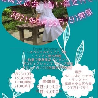 【2021/9/26(日)】福岡交流会イベント Eden 💫 【第2章】〜大人の隠れ家〜【福岡市今泉】の画像