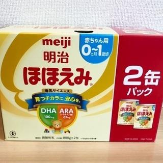 明治ほほえみ2缶パック