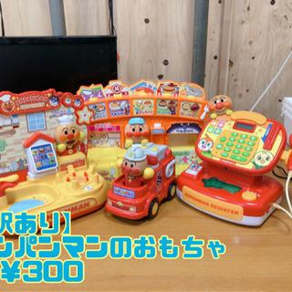 【訳あり】 アンパンマンのおもちゃ 1個¥300【C8-921】