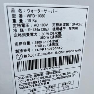 ウォーターサーバー1000円/台 - 大津市