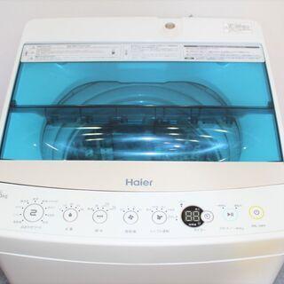【記載エリア配送無料】Haier 4.5Kg洗濯機 JW-C45A 2018年製 - 福岡市