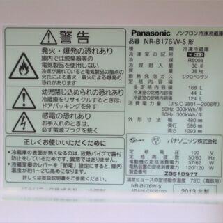 【記載エリア配送無料】Panasonic 冷蔵庫 2013年製 - 家電