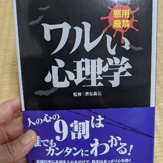 ワルい心理学(新品) 渋谷昌三