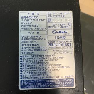 象印 オーブントースター 使えます 2015年製 zojirushi  - 家電
