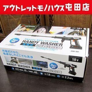 新品 アイリス 充電式ハンディウォッシャー JHW-201 札幌市