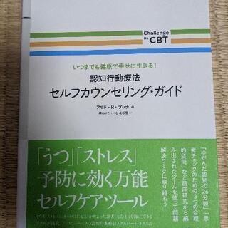 認知行動療法・セルフカウンセリングガイド(新品!)