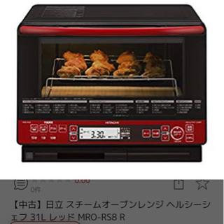 【新品未開封】HITACHI ヘルシーシェフ 日立過熱水蒸気オーブンレンジ MRO-RS8 レッド 31L - 家電