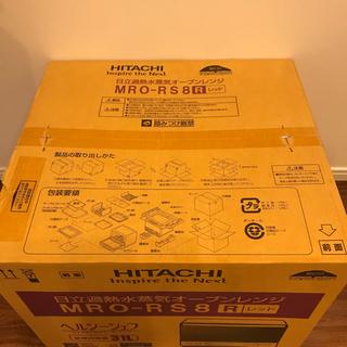 【新品未開封】HITACHI ヘルシーシェフ 日立過熱水蒸気オーブンレンジ MRO-RS8 レッド 31L - 富田林市