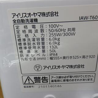 西岡店 洗濯機 6.0㎏ 2021年製 アイリスオーヤマ IAW-T602E ホワイト   − 北海道