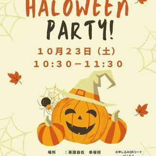 Halloween Party!英語イベント開催!