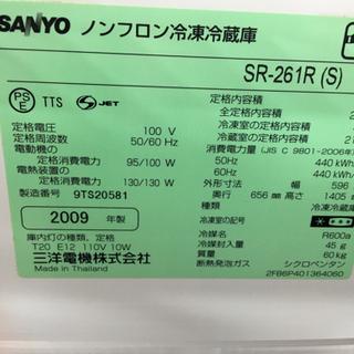 SANYO 冷凍冷蔵庫 SR-261R(S) 2009年製 255L 簡易清掃、動作確認済み  - 売ります・あげます