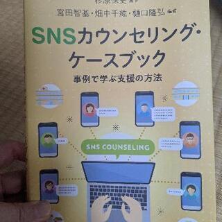SNSカウンセリング・ケースブック(新品!)