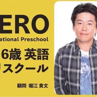 ZERO International Preschool