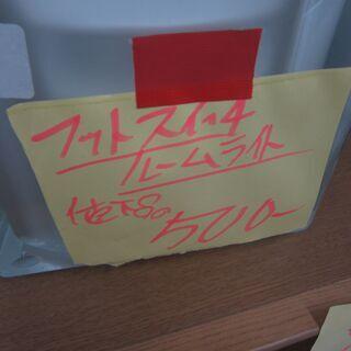 10月末で閉店いたします。在庫一掃ラストスパートセール!リサイクルダイトー。お持ち帰り価格 フットスイッチ ルームライト - 札幌市
