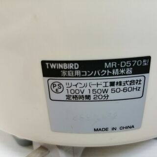 ツインバード 精米機 − 兵庫県