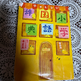 小学国語辞典の画像