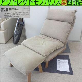 ハイバックリクライニングソファ 本体 オットマン 無印良品  1シーター ベージュ ナチュラル 1人掛け 1P MUJI 札幌市西区の画像