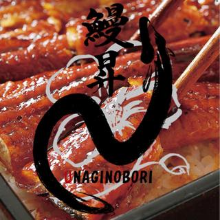 パートさん急募『鰻昇(Unaginoboro)名古屋栄店