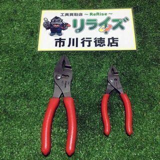 スナップオン 44/46CF プライヤー2本セット【リライ…