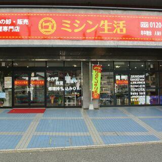 秋のミシンセール開催中♪@ミシン生活小倉南本店 - イベント