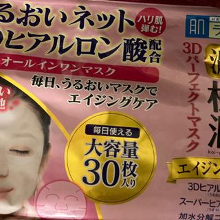 2枚使用 フェイスマスク
