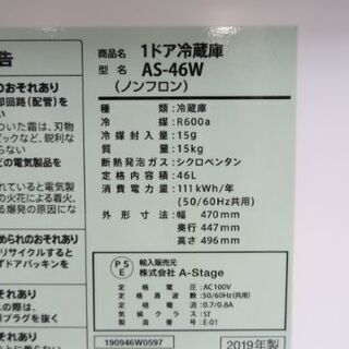 【恵庭】A-stage 1ドア冷蔵庫 46L 2019年製 中古品 PayPay支払いOK! - 恵庭市