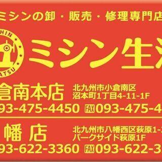 秋のミシン相談会セール開催中♪@ミシン生活八幡店♪ − 福岡県