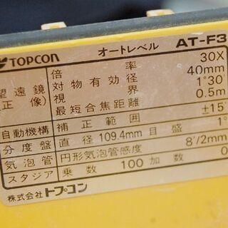 ジャンク トプコン 測量機 AT-F3 ケース付き AUTO LEVEL TOPCON オートレベル  札幌市 清田区 平岡 - 売ります・あげます