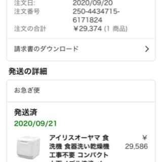 アイリスオーヤマ食器洗い − 神奈川県
