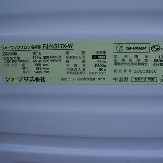 直接引き渡し商品  SHARP 冷凍庫FJ-HS17X 1…