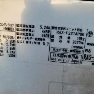 取付工事込み)2020年東芝大清快エアコン、美品 6畳 3か月保証 - 横浜市