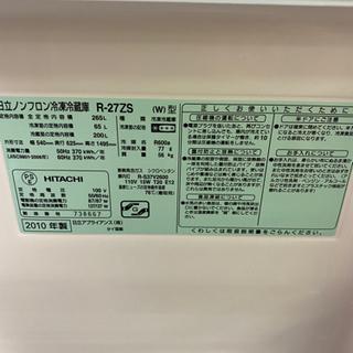 I325 HITACHI 3ドア冷蔵庫 2010年式 265L - 売ります・あげます