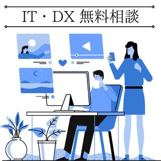 【無料相談】パソコン・IT・DX推進 などお困りごと