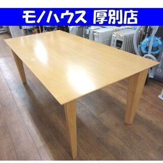 arflex 6人掛け ダイニングテーブル 幅:180cm…