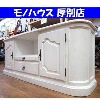 アンティーク調 TVボード 幅:170cm テレビ台 ホワ…