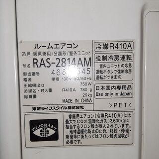 エアコンtoshiba 2014年製造です。無料です。 - 福岡市