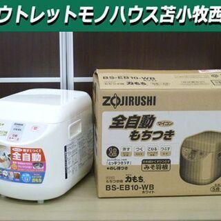 象印 全自動マイコンもちつき機 力もち BS-EB10 2010...