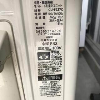 【名古屋市郊外配送可能】パナソニック 2.2kwルームエアコン CS-22DFES  2017年製  - 家電