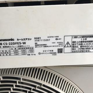 【名古屋市郊外配送可能】パナソニック 2.2kwルームエアコン CS-22DFES  2017年製  - 東海市