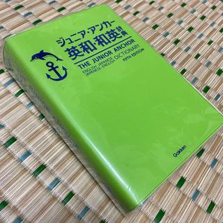 【差し上げます】英語 辞書 英和辞典 和英辞典