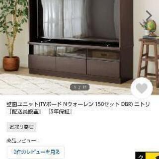 【ネット決済】ニトリテレビボード