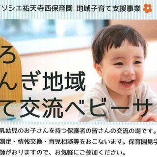 10/14(木) めぐろごほんぎ地域子育て交流ベビーサロン「英語...