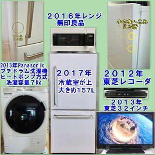 ヒートポンプ式プチドラム洗濯機と無印良品家電セット(2ドア大き目...