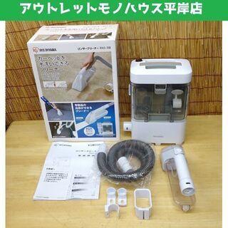 美品 アイリスオーヤマ リンサークリーナー RNS-300 2...