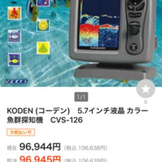 【ネット決済・配送可】KODEN (コーデン) 5.7インチ液晶...